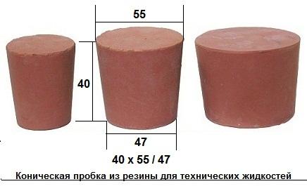 Конические резиновые пробки для технических жидкостей