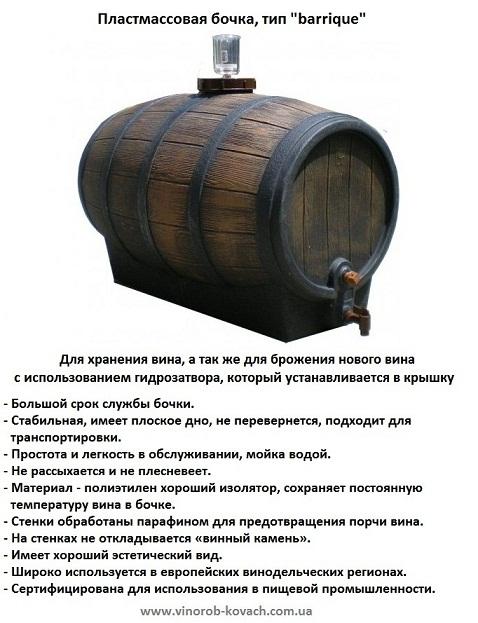 """Пластмассовые емкости для брожения и хранения вина, тип """"barrique"""""""