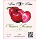 """""""Червоне кохання"""" из яблок с красной мякотью"""