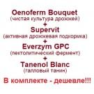 Oenoferm Bouquet + Supervit + Everzym GPC + Tanenol Blanc -  комплект на 100л