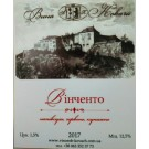 """Вино """"Вінченто"""" 0,75  л"""