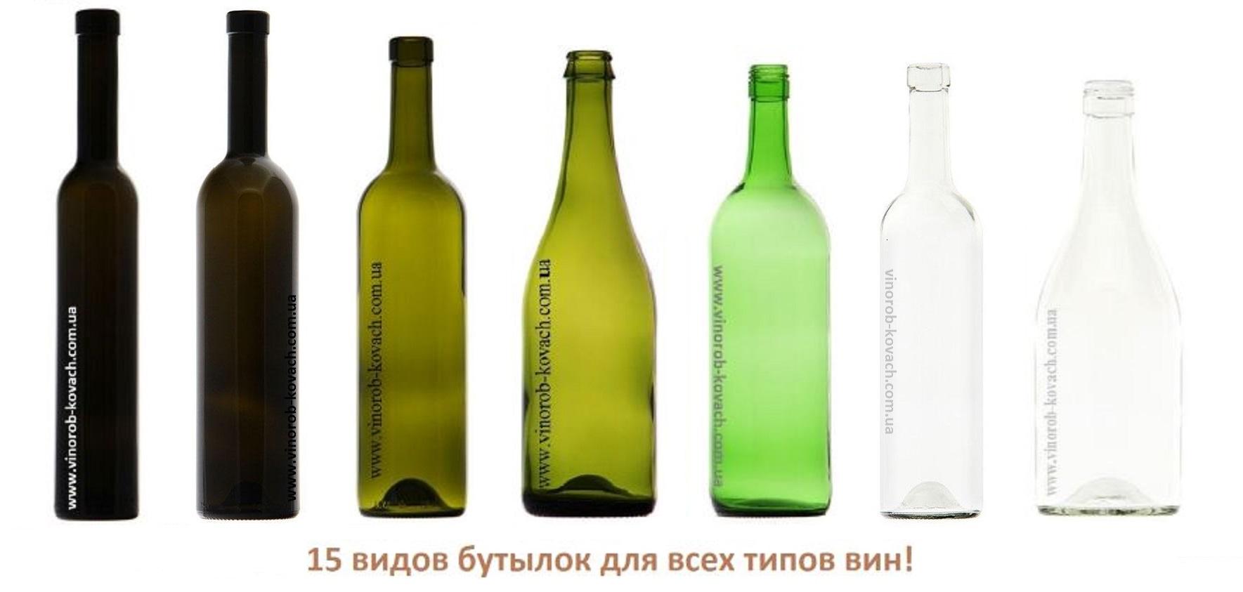 Бутылки для вина